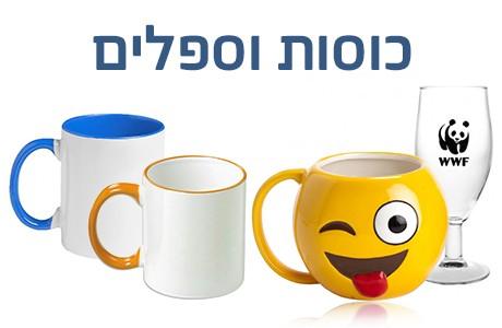 כוסות וספלים ותחתיות
