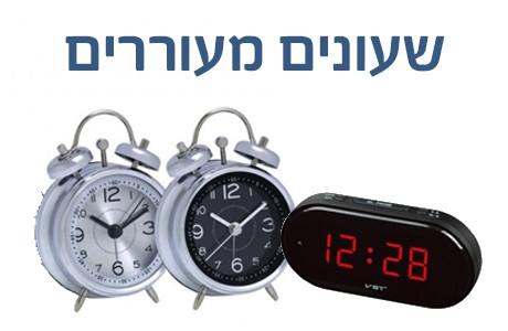 שעונים מעוררים