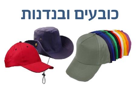 כובעים ובנדנות