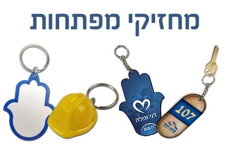 מחזיקי מפתחות