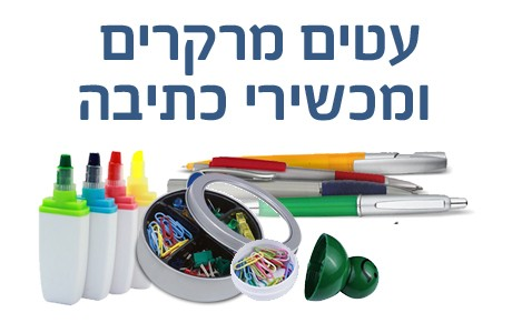 עטים מרקרים ומכשירי כתיבה