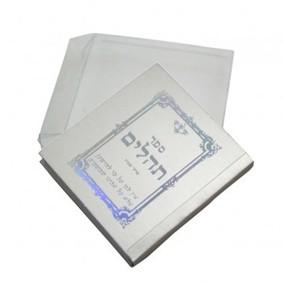 תהילים בקופסת PVC